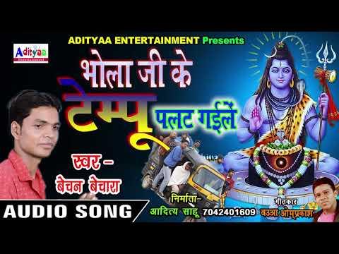 Bhola Baba Ke Tempu palat Gaile | Bhojpuri New Dj Song 2018