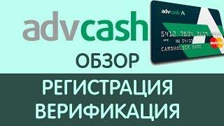 #Advcash #Адвакеш платежная система