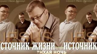 Христианская Музыка    Иван Арнаут - Тихая ночь    Христианские песни