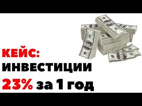 Кейс: 23% за 1 год. Как инвестировать 15000$ выгодно и эффективно? Инвестиции в долларах