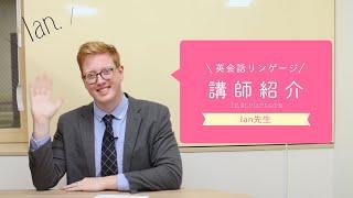英会話リンゲージ 講師紹介【Ian先生編】