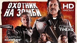 Охотник на зомби /Zombie Hunter/ Трэш фильм HD