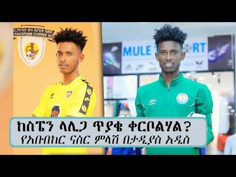 አቡበከር ናስር 500ሺ ብር ሽልማቱን ምን ላይ አዋለው??ከስፔን ላሊጋ ጥያቄ ቀርቦልሃል? የአቡበከር ናስር ቀጣይ ማረፊያ ?... || Tadias Addis