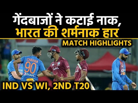 India vs West Indies, 2nd T20I Match Highlights: Lendl Simmons shines in Windies Win| वनइंडिया हिंदी