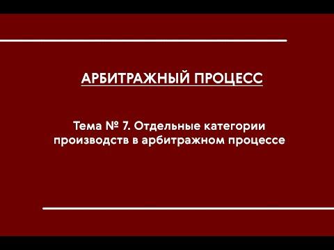 АПП (ОФО). Тема № 7. Отдельные категории производств в арбитражном процессе