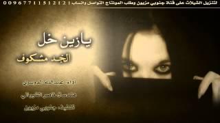 شيلة يازين خل الخد مكشوف اداء المنشد عبدالله الدوسري - حصري + mp3