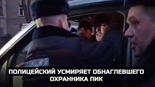 Полицейский усмиряет обнаглевшего охранника ПИК