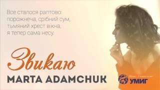 Marta Adamchuk - Звикаю (Music video)