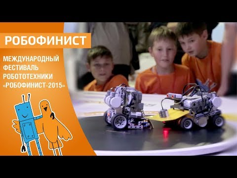 Международный фестиваль робототехники «Робофинист - 2015»