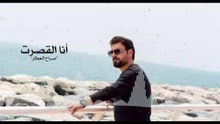 تحميل اغاني صباح العطار انا القصرت 2019 MP3