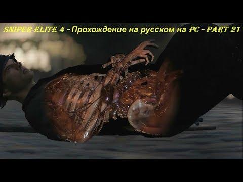 Sniper Elite 4 - Прохождение на русском на PC - Part 21