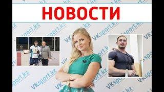 Новости спорта ВКО (Выпуск №1)