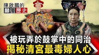 【陳啟鵬的顛覆歷史】被玩弄於鼓掌中的同治 揭秘清宮最毒婦人心