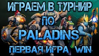 Играем в турнир по Paladins первая игра  WIN