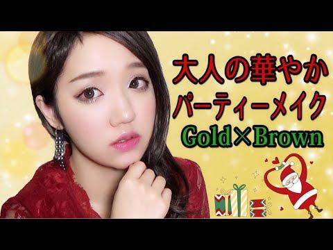 大人の華やかパーティーメイク♡ゴールドブラウン/Christmas Makeup