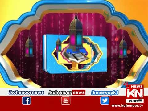 Dora-e-Tafser-e-Quran 17 May 2020 | Kohenoor News Pakistan
