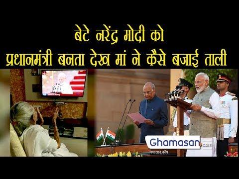 मोदी को प्रधानमंत्री बनता देख मां ने कैसे बजाई ताली | Modi's Mother Heeraben Cheers for him