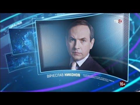 Вячеслав Никонов. Право знать! 09.10.2021