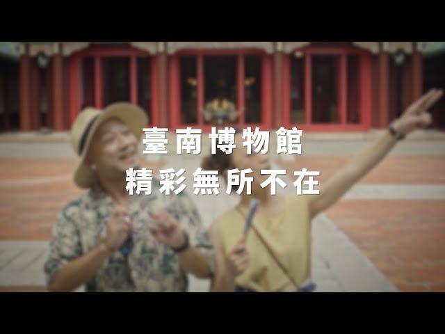 精彩南博ONE │ 2020臺南博物館節宣傳短片