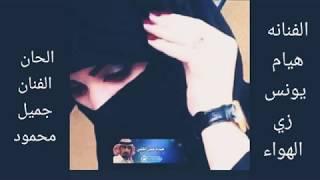 الفنان هيام يونس - زي الهواء - من ألحان الفنان الكبير جميل محمود تحميل MP3
