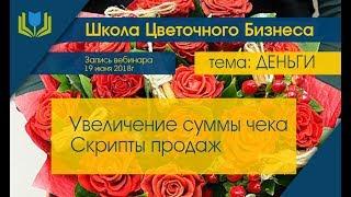 СКРИПТЫ ПРОДАЖ для ЦВЕТОЧНОГО МАГАЗИНА - вебинар в рамках Школы Цветочного бизнеса