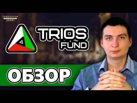 Trios Fund обзор интересного хайп проекта, который работает более 8 месяцев!