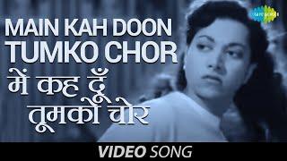 Main Kah Doon Tumko Chor   Official Video   Sanam   Suraiya