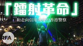 【胡少江評論】「鐳射革命」和走向信用破產的香港警察
