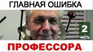 Главная ОШИБКА ПРОФЕССОРА Неумывакина Хозяйственное МЫЛО