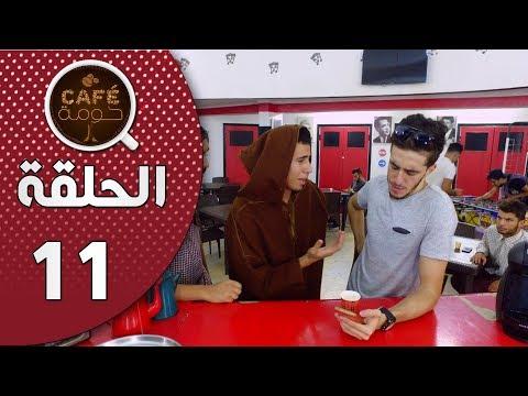 Café Houma - épisode 11 I El Telab - الطلاب I كافي حومة - الحلقة 11