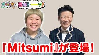 Mitsumiさんが来てくださった【金曜オモロしが】番外トーク#29
