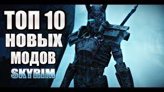 ТОП 10 НОВЫХ МОДОВ СКАЙРИМ
