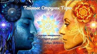 СЛОЖНЫЕ ОТНОШЕНИЯ. ЧТО БУДЕТ ЗИМОЙ? Тайные струны Таро. Тамара Лазарева.
