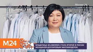Владелица Wildberries стала второй женщиной в России долларовым миллиардом - Москва 24