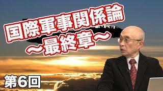 第05回 巨大国中国の脅威…!?〜軍事を蔑ろにしてきた我が国日本〜