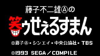 Mega-CDLongplay[117]WarauSalesman