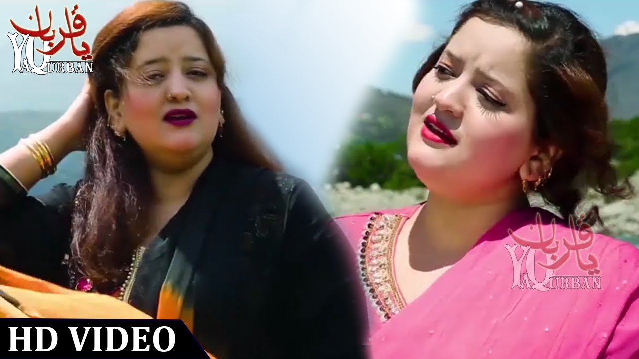 Pashto New Songs 2017 Sta Muhabbat Kawom Janana - Sana Umar Official Pashto New 2017 Songs Hd 1080p