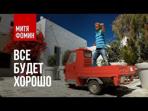Митя Фомин - Всё будет хорошо (Ла-ла-ла) [HD] (2010)