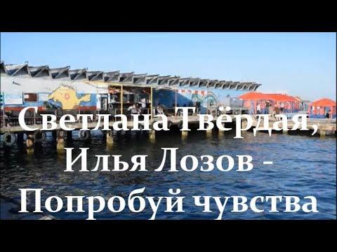 Светлана Твёрдая, Илья Лозов   Попробуй чувства