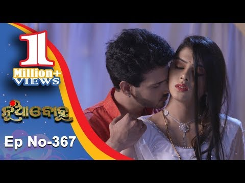 Nua Bohu   Full Ep 367   17th Sept 2018   Odia Serial - TarangTV