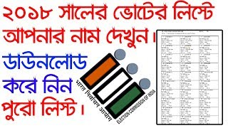 Voter List 2018 | How To Download And Find Name In voter List 2018 In Westbengal