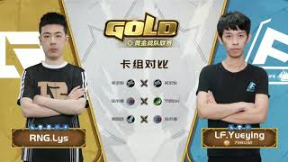 CN Gold Series - Week 6 Day 3 - RNG Lys VS LF Yueying