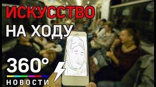 Мосвкичка рисует портреты пассажиров автобуса