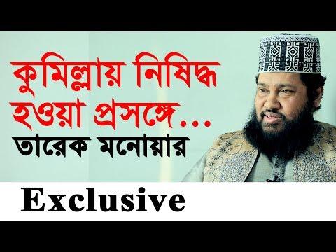 কুমিল্লায় নিষিদ্ধ হওয়া নিয়ে মুখ খুললেন মাওলানা তারেক মনোয়ার | Change Tv