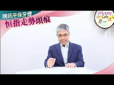 【iMoney Cafe之孫子市法】騰訊平保牙煙 恒指走勢頭痕