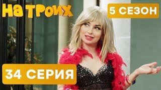 На троих - 5 СЕЗОН - 34 серия - НОВИНКА | ЮМОР ICTV