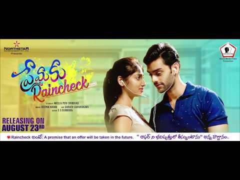premaku-raincheck-movie-promo-3