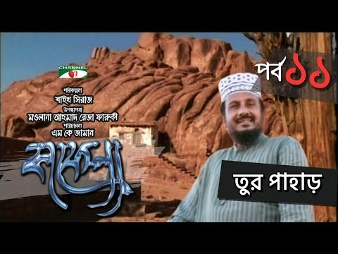 Kafela | কাফেলা | Episode - 11 | তুর পাহাড় | Ramadan Special Documentary | Channel i Shows