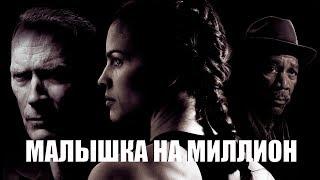 Million Dollar Baby (Movie 2005) Yeeb Yam, Kev Ua Si