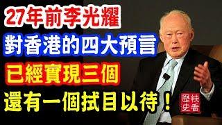 27年前李光耀對香港的四大預言,已經實現三個!還有一個拭目以待!